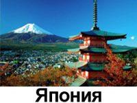 фоторолеты Япония