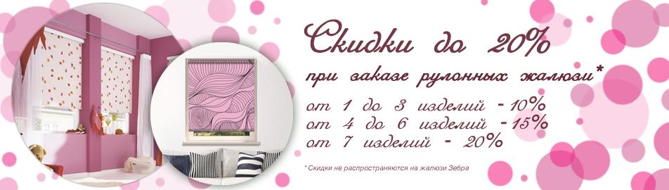 skidki-na-rylonnie-shtori-verh_-kopiya